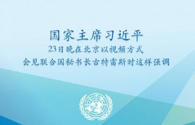 国家主席习近平23日晚在北京以视频方式会见联合国秘书长古特雷斯时讲话的金句
