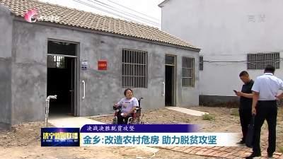 金鄉:改造農村危房 助力脫貧攻堅