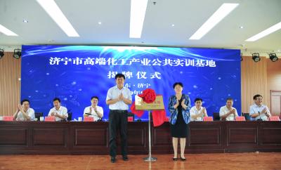 济宁市高端化工产业公共实训基地落户济宁市技师学院