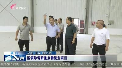 兗州區領導調研重點物流業項目
