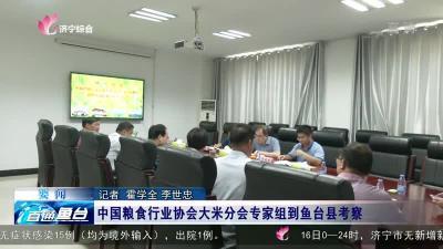 中國糧食行業協會大米分會專家組到魚臺縣考察