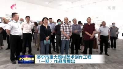 济宁市重大题材美术创作工程(一期)作品展展出