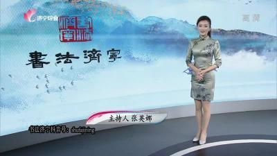書法濟寧-20200929