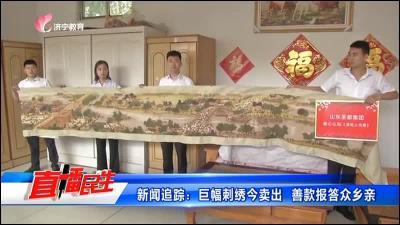 新聞追蹤:巨幅刺繡今賣出 善款報答眾鄉親