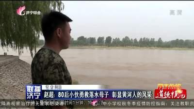 趙超:80后小伙勇救落水母子 彰顯黃河人的風采