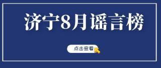 济宁8月谣言榜单出炉 你信了几条?