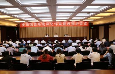济宁市国资委召开全系统深化作风建设推进会