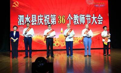 感恩,教師節!泗水縣召開慶祝第36個教師節大會