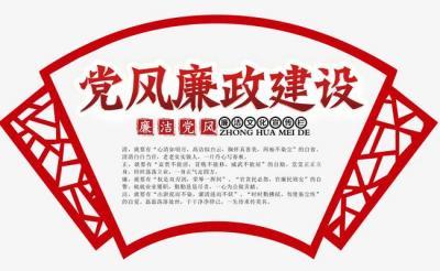 """濟寧農商銀行""""四項機制""""助推廉潔金融文化建設"""