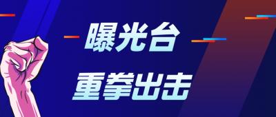 曝光台丨重拳出击!济宁公布4起违法典型案例