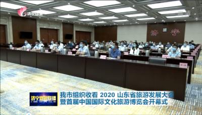 济宁组织收看首届中国国际文化旅游博览会开幕式