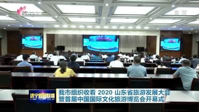 我市組織收看 2020 山東省旅游發展大會 暨首屆中國國際文化旅游博覽會開幕式