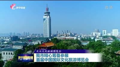 我市精心籌備參展首屆中國國際文化旅游博覽會