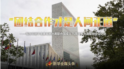 """""""團結合作才是人間正道""""——寫在習近平主席即將出席聯合國成立75周年系列高級別會議之際"""