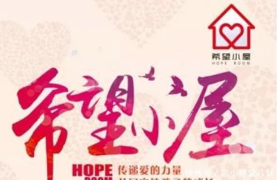 """郵儲銀行濟寧市分行開展""""希望小屋""""線上募捐活動"""