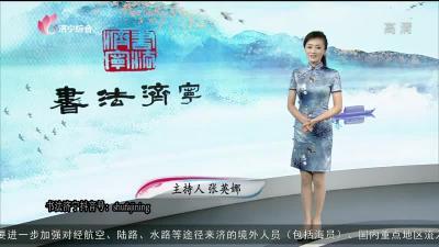 書法濟寧—20200901