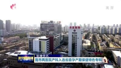 嘉祥高鐵產業園區成功入選第二批裝配式建筑產業基地