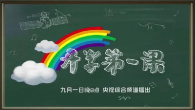 """""""开学第一课""""观后感怎么写?这些写作知识点快记下来!"""