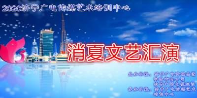 2020济宁广电传媒艺术培训中心汇报演出(一)