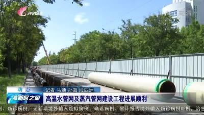 高温水管网及蒸汽管网建设工程进展顺利