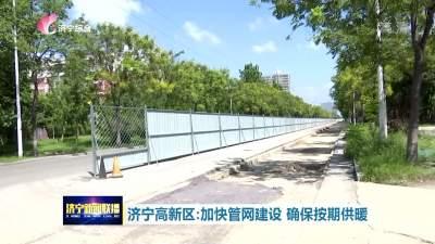 濟寧高新區:加快管網建設?確保按期供暖