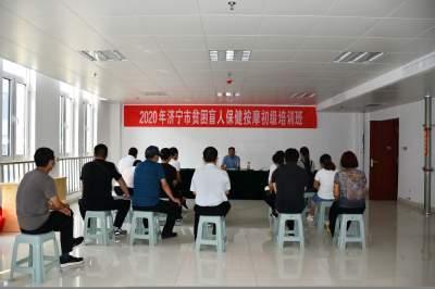 讓視力殘疾人自食其力  濟寧市殘聯盲人培訓班開班