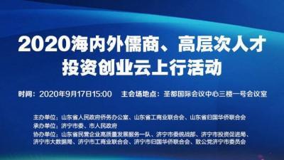 济宁高端化工产业聚集发展,为高层次人才投资创业搭建广阔舞台