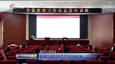 金乡县:组织工作信息员培训班开班