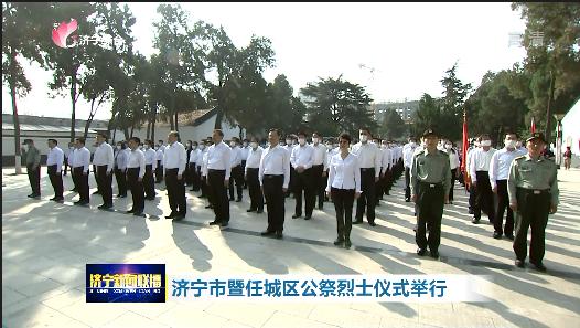 缅怀革命先烈,弘扬英雄精神,济宁市举行公祭烈士仪式