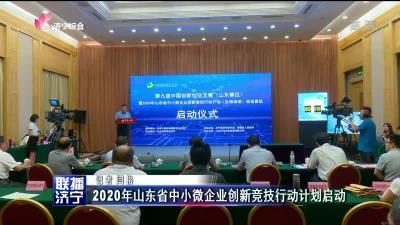 2020年山東省中小微企業創新競技行動計劃啟動
