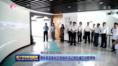 泗水县选派社区党组织书记到任城区挂职锻炼