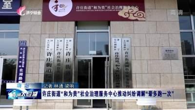"""太白湖新区许庄街道""""和为贵""""社会治理服务中心推动纠纷调解""""最多跑一次"""""""