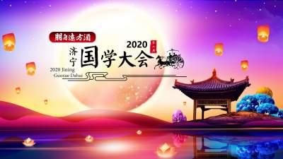"""国学伴我成长——""""朋自远方酒""""2020第二届济宁国学大会"""