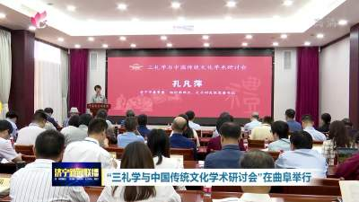 """""""三禮學與中國傳統文化學術研討會""""在曲阜舉行"""