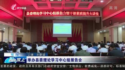 汶上举办县委理论学习中心组报告会