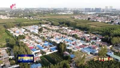 經開區陳家村發展壯大集體經濟 讓村更美民更富