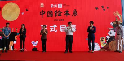 2020中国绘本展(威海展)开幕