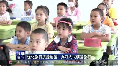 優化教育資源配置 辦好人民滿意教育