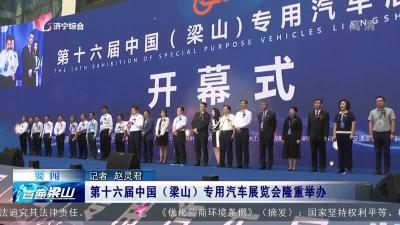 第十六届中国(梁山)专用汽车展览会隆重举办