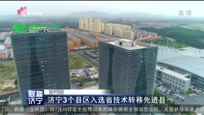 濟寧3個縣區入選省技術轉移先進縣