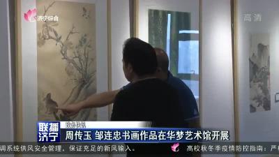 周傳玉 鄒連忠書畫作品在華夢藝術館開展