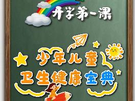 超实用!关于儿童防疫,张文宏提出10条建议