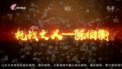 抗戰文人——陳伯衡