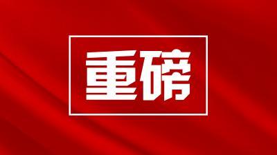 重磅!中國新設3個自貿區