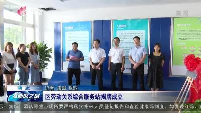 高新区劳动关系综合服务站揭牌成立