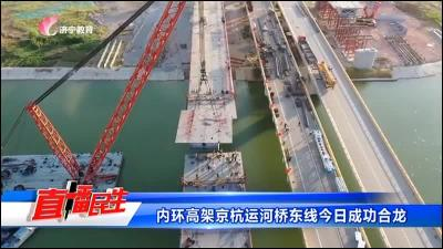 内环高架京杭运河桥东线今日成功合龙