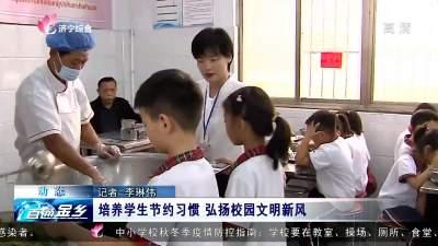 金乡:培养学生节约习惯  弘扬校园文明新风