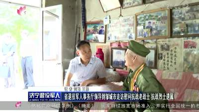 省退役軍人事務廳領導到鄒城市走訪慰問抗戰老戰士  抗戰烈士遺屬