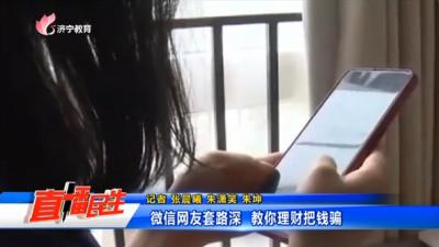 """又遇""""殺豬盤""""!她與陌生網友網戀,被騙45萬"""