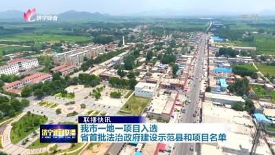 济宁市一地一项目入选省首批法治政府建设示范县和项目名单